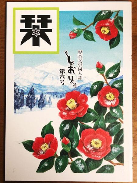 shiori6.jpg
